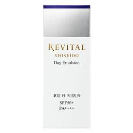 資生堂 リバイタル デイエマルジョン 40g SPF50+ PA++++ 医薬部外品 (薬用日中用乳液)