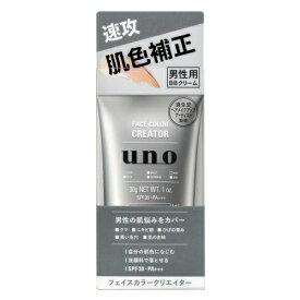 資生堂 uno(ウーノ) フェイスカラークリエイター ナチュラル 30g SPF30・PA+++ (男性用BBクリーム)
