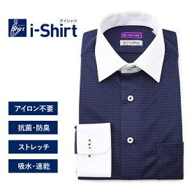 メンズ ワイシャツ 長袖 完全 ノーアイロン 長袖アイシャツ ネイビー クレリックシャツ 給水速乾 抗菌防臭 防汚 通気性 クールビズ 在宅ワークにも