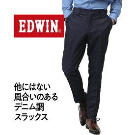 EDWIN デニム調 ニット パンツ スラックス メンズ 【セットアップ】無地 ネイビー ビジネス カジュアル パーティにも コラボレーション しわが気にならない
