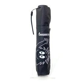 BARBAPAPA バーバパパ 雨晴兼用 軽量 ミニ傘 折りたたみ傘 モジャ ブラック グッズ