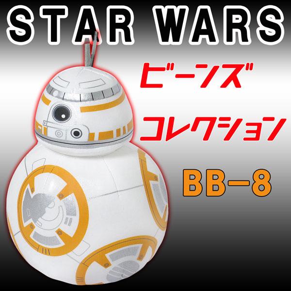 BB-8 ビーンズコレクション (ぬいぐるみ) フォースの覚醒 スター・ウォーズ (STAR WARS)