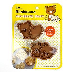 SAN-X リラックマ クッキースタンプ型 リラックマ 抜き型 料理 ブラウン 日本製