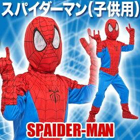 ディズニー コスチューム 子供 スパイダーマン コスチューム 子供 用 M:対象年齢/8~9歳対応身長/120~140cmまで マーベル 仮装 ルービーズ(Rubie's) 子ども用スパイダーマン