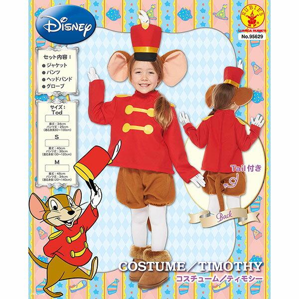 ディズニー コスチューム 子供 女の子用 Mサイズ ティモシー 仮装 新生活 プレゼント