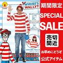 [ポイント10倍] ウォーリー コスプレ 公式 大人用 ウォーリーを探せ 仮装 tシャツ