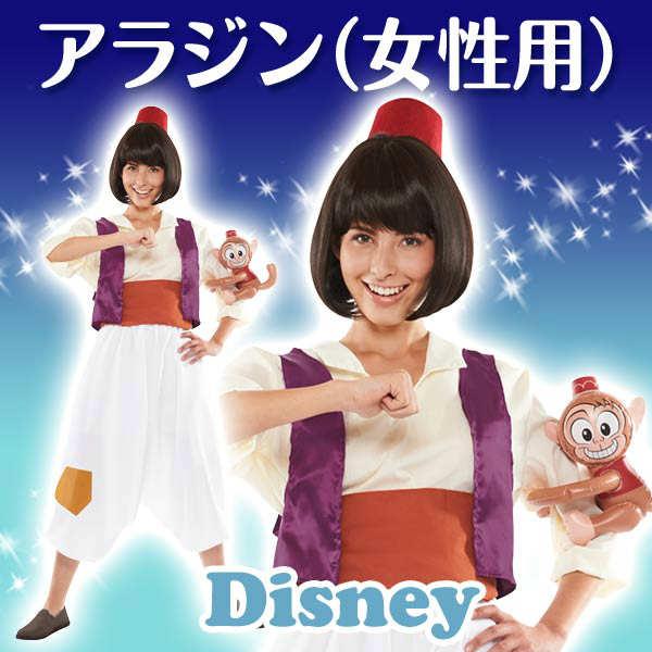 ディズニー コスチューム 大人 女性用 アラジン シャツ パンツ 抱きつき人形付 仮装 新作