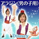 ディズニー コスチューム 子供 男の子 用 Mサイズ アラジン シャツ パンツ 抱きつき人形付 仮装 新作