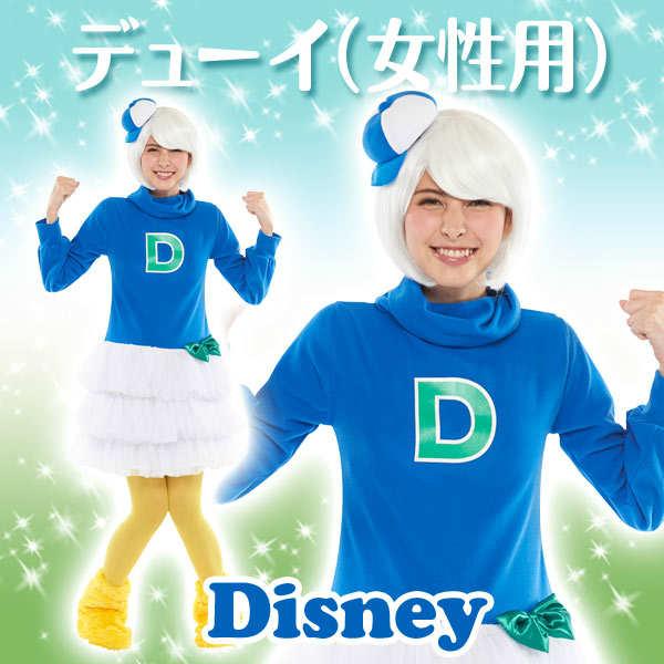 ディズニー コスチューム 大人 女性用 デューイ ドナルド ワンピース 仮装 新作 新生活 プレゼント