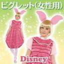ディズニー コスチューム 大人 女性用 ピグレット くまのプーさん ワンピース 仮装 新作 Disney