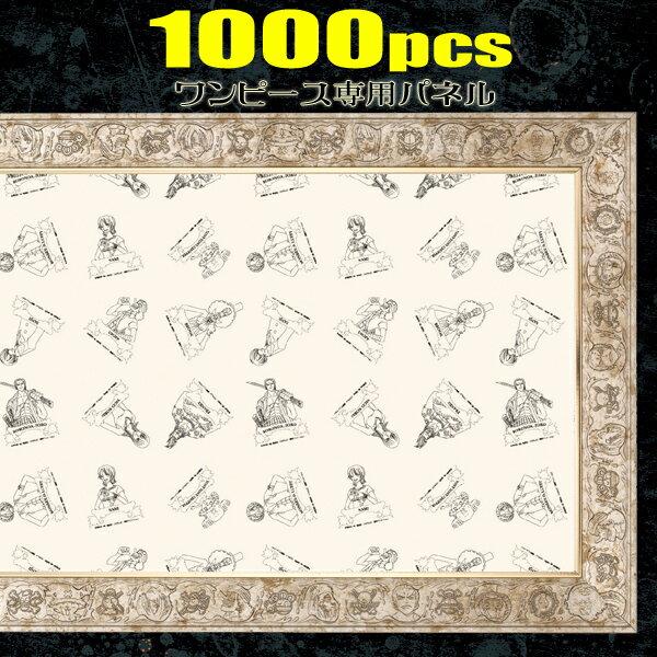 ワンピース専用パネル ジグソーパズル 1000ピース用 アルティメットフレーム メタル ONE PIECE ワンピース 取寄品 3週間前後 新生活 プレゼント
