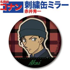 名探偵コナン 刺繍缶ミラー 「赤井秀一」 手鏡 コンパクトポケットミラー 注目アニメグッズ ORDC