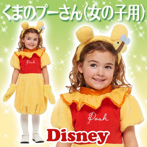 ディズニー コスチューム 大人 子供 女の子 用 Mサイズ くまのプーさん ワンピース 仮装 プー 新生活 プレゼント