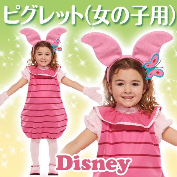 ディズニー コスチューム 大人 子供 女の子 用 トドラーサイズ ピグレット くまのプーさん ワンピース 仮装 新作 新生活 プレゼント