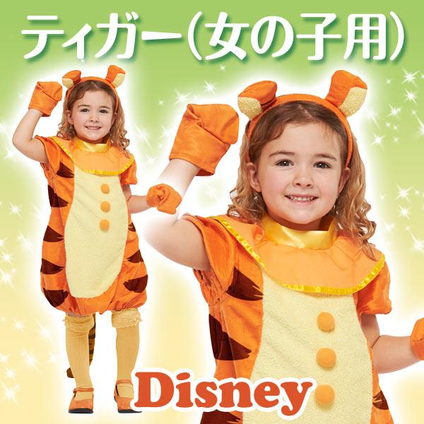 ディズニー コスチューム 大人 子供 女の子 用 Mサイズ ティガー くまのプーさん ワンピース 仮装 新作 新生活 プレゼント