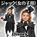 ディズニー コスチューム 子供 女の子 用 Mサイズ ジャック ナイトメアー・ビフォア・クリスマス セットアップ 仮装 …