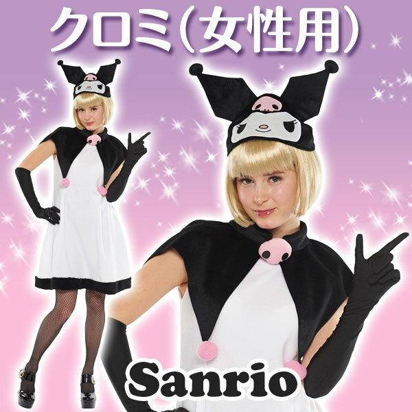 サンリオ コスチューム 大人 女性用 クロミ マイメロディ ワンピース 仮装 新作 新生活 プレゼント