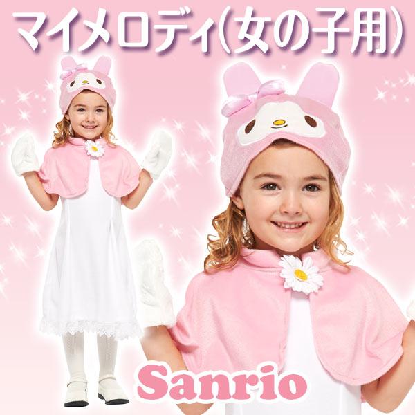 サンリオ コスチューム 子供 女の子 用 Mサイズ マイメロディ ワンピース 仮装 新生活 プレゼント