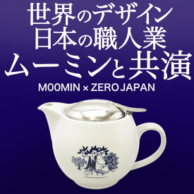 (MOOMIN×ZERO JAPAN) ムーミンママ ティーポット (ポット) ホワイト ムーミン (ORMN) キッチン用品