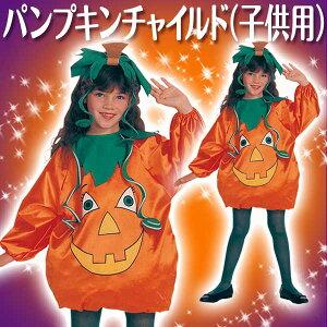 ディズニー コスチューム 子供 コスプレ 子供 用 Sサイズ かぼちゃ 仮装 在庫限り(MCD)