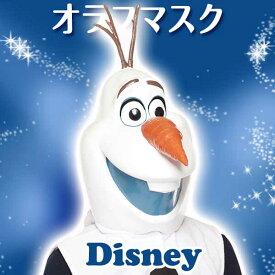 ディズニー コスチューム 大人 ディズニーコスチューム大人男性用オラフアナと雪の女王マスク仮装