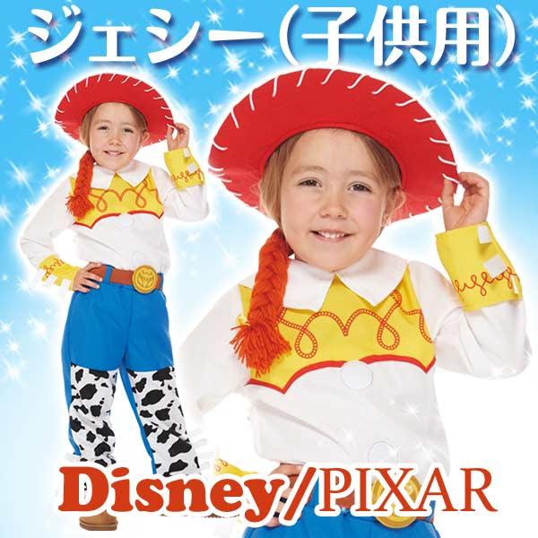 ディズニー コスチューム 子供 女の子用 Mサイズ ジェシー トイストーリー 仮装