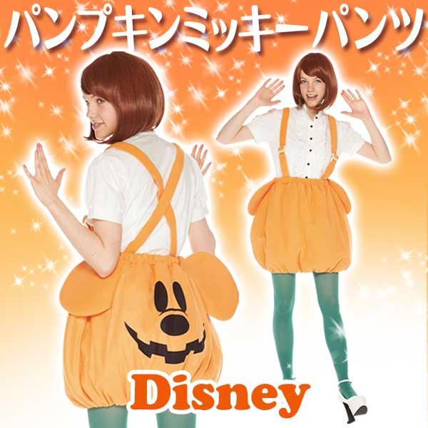 ディズニー コスチューム 大人 女性用 ミッキー かぼちゃ パンツ風スカート 仮装 新生活 プレゼント