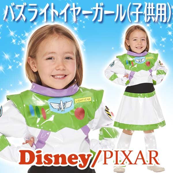 ディズニー コスチューム 子供 女の子用 Mサイズ バズ トイストーリー 仮装 在庫限り 新生活 プレゼント