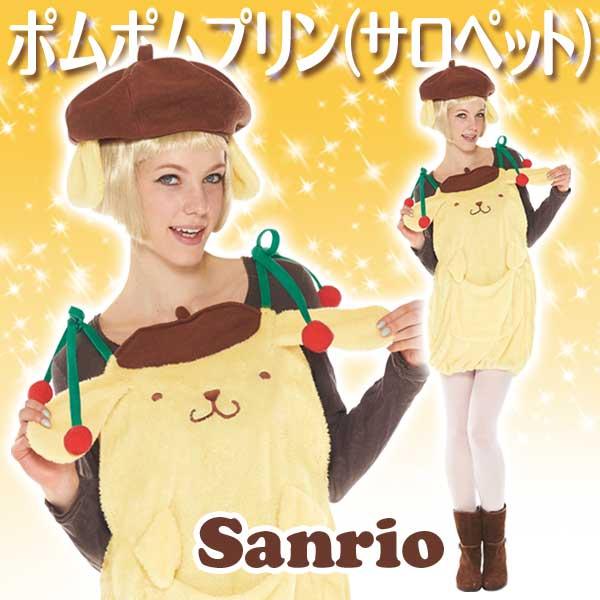 サンリオ コスチューム 大人 女性用 ポムポムプリン サロペット 仮装 新生活 プレゼント