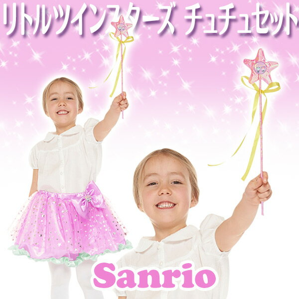 サンリオ コスチューム 子供 女の子用 フリーサイズ キキララ リトルツインスターズ チュチュと魔法の杖2点セット 仮装 在庫限り 新生活 プレゼント