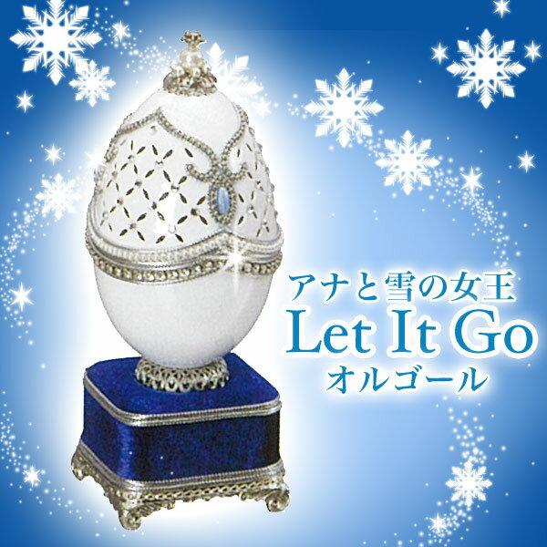"""エッグアートオルゴール A ホワイト """"Let It Go! ありのままで"""" アナと雪の女王より 新生活 プレゼント"""