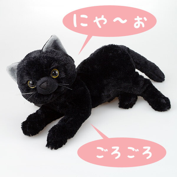 ぬいぐるみ 動くおもちゃ・音声 おひざのうえで・なでなでねこちゃんデラックス くろちゃん 黒猫・ねこ・ネコ