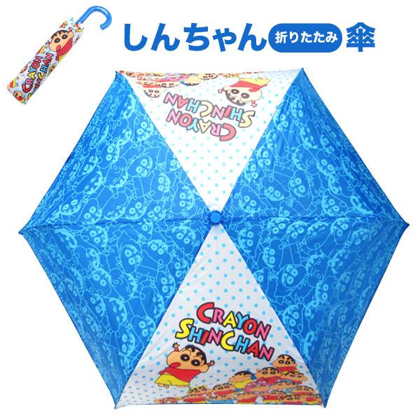 しんちゃん 折畳傘 折りたたみ傘 かさ 53cm ジャンプ クレヨンしんちゃん 雨具 新生活 プレゼント