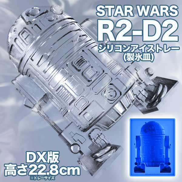 店内全品10%オフ やってます ~4/1 R2-D2 ダイカット シリコンアイストレー 製氷皿 DX STAR WARS スター・ウォーズ キッチン用品 新生活 プレゼント