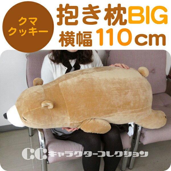 抱き枕 ぬいぐるみ クマのクッキー BIG 特大 ねむねむプレミアム 新生活 プレゼント