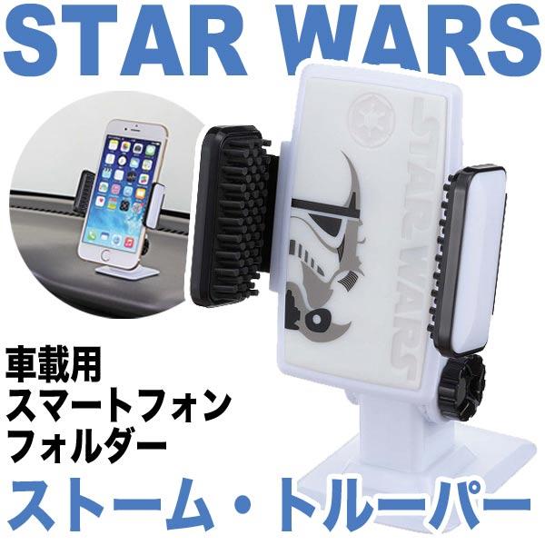 ストーム・トルーパー 3D スマートフォンホルダー(スマホ ホルダー 車用)STAR WARS スター・ウォーズ カー用品 新生活 プレゼント