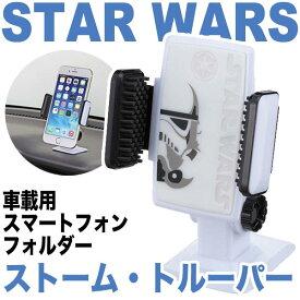 ストーム・トルーパー 3D スマートフォンホルダー(スマホ ホルダー 車用)STAR WARS スター・ウォーズ カー用品