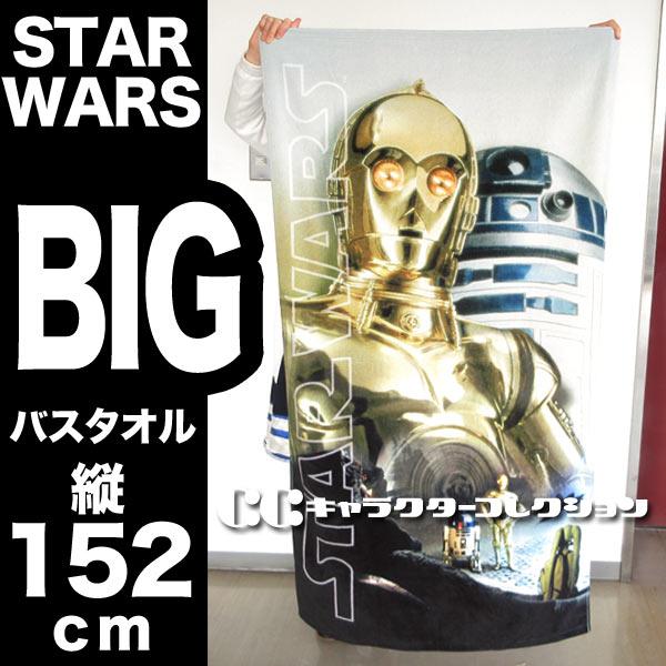 スター・ウォーズ レジャーバスタオル トラスト C-3PO R2-D2 STAR WARS ギフト プレゼント