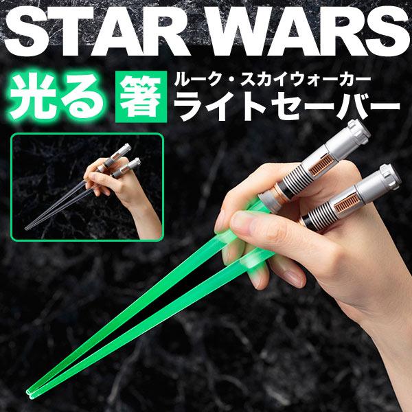 ライトセーバー チョップスティック(箸) ライトアップVer. スター・ウォーズ ルーク・スカイウォーカー Ep6 STAR WARS