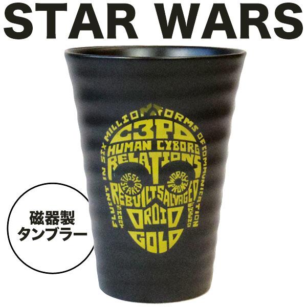 タイポグラフィ タンブラー C-3PO スター・ウォーズ STAR WARS 新生活 プレゼント