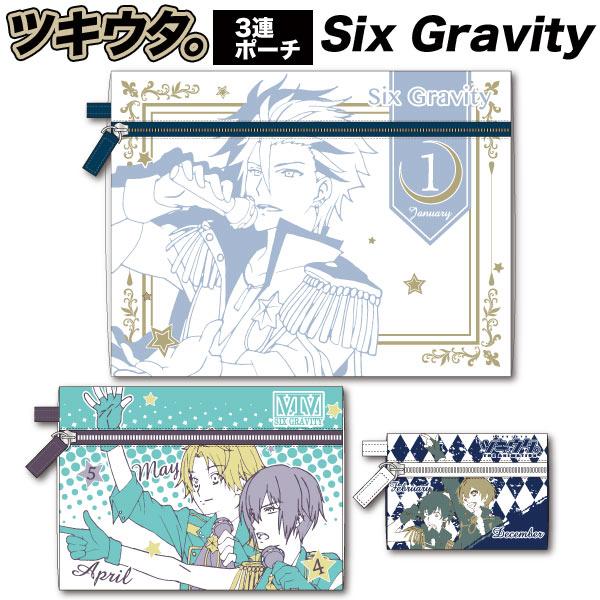 ツキウタ。 3連フラットポーチ 「Six Gravity」 シックスグラビティ 注目アニメグッズ ORTU 新生活 プレゼント