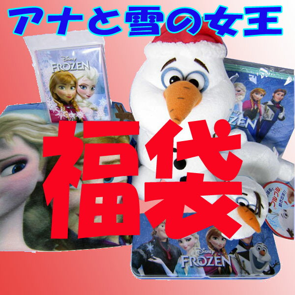 福袋 アナと雪の女王 キャラクターグッズ ラッピング付 ディズニー お買い得品 新生活 プレゼント