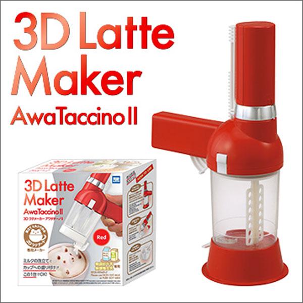 店内全品ポイント10倍 ~3/19 9時 エントリーで最大12倍 やってます 在庫限り: 3Dラテメーカー アワタチーノ2 レッド キッチン用品 新生活 プレゼント