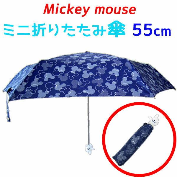 ミッキーマウス ミニ折り傘 折りたたみ傘 55cm 総柄ネイビー ディズニー 新生活 プレゼント