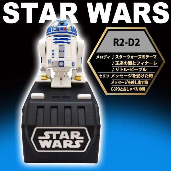 R2-D2 スペースオペラ スター・ウォーズ STAR WARS 新生活 プレゼント