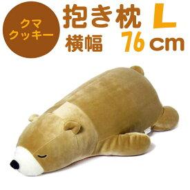 クマのクッキー 抱き枕 ぬいぐるみ クッション L ベージュ ねむねむプレミアム sale 入園入学