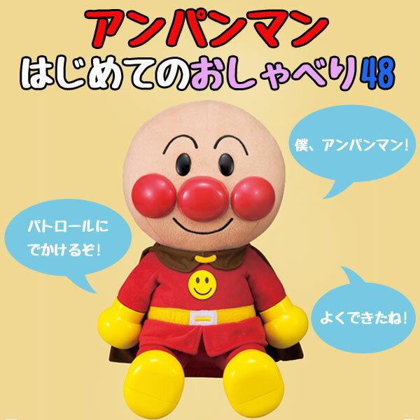 アンパンマン はじめてのおしゃべり48 ぬいぐるみ 玩具 おもちゃ 知育玩具