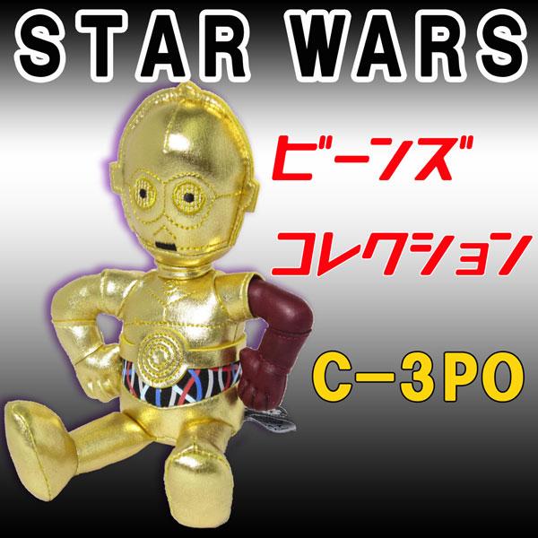 C-3PO ビーンズコレクション ぬいぐるみ フォースの覚醒 スター・ウォーズ STAR WARS 新生活 プレゼント