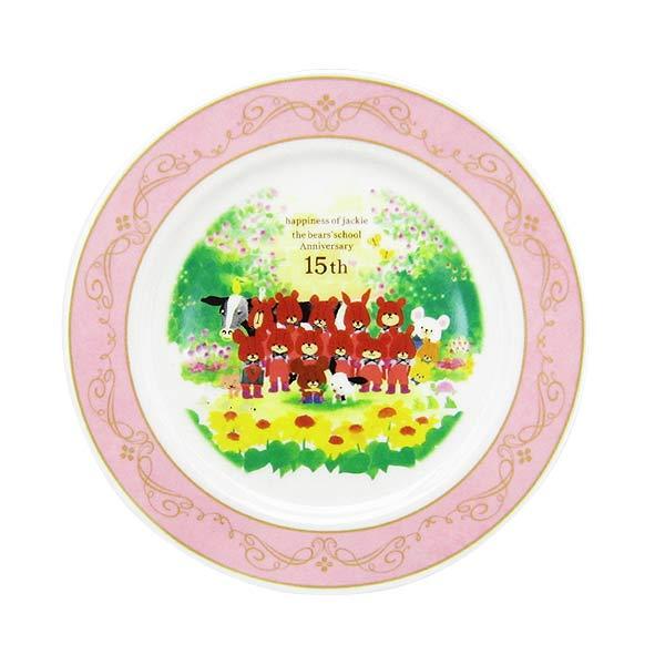 くまのがっこう 15周年記念プレート お皿 ハピネス 日本製 キッチン用品 新生活 プレゼント