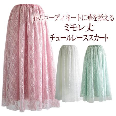春のコーディネートに華を添えるミモレ丈チュールレーススカート(アイボリー、ピンク、ミントグリーン)[s25718]